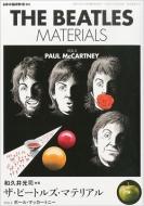 ザ・ビートルズ・マテリアル Vol.3 ポール・マッカートニー レコード・コレクターズ11月増刊号