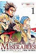 Les Miserables 1 ゲッサン少年サンデーコミックス