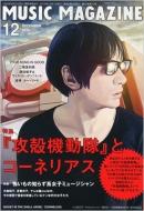 MUSIC MAGAZINE (ミュージックマガジン)2013年 12月号
