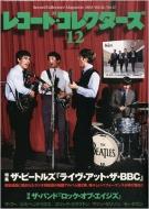 レコードコレクターズ 2013年 12月号