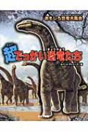 おもしろ恐竜大集合 超でっかい恐竜たち