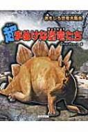 おもしろ恐竜大集合 超まぬけな恐竜たち