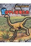超はやい恐竜たち おもしろ恐竜大集合