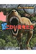 超こわい恐竜たち おもしろ恐竜大集合