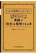 書き込み式 英語で「自分」を説明できる本 とっさの質問もこわくない!