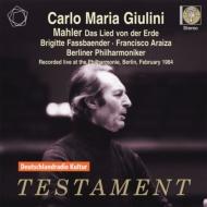 『大地の歌』 カルロ・マリア・ジュリーニ&ベルリン・フィル、ブリギッテ・ファスベンダー、フランシスコ・アライサ(1984年ステレオ・ライヴ)