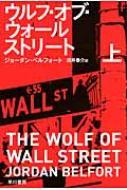 ウルフ・オブ・ウォールストリート 上 ハヤカワ・ノンフィクション文庫