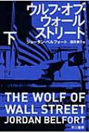 ウルフ・オブ・ウォールストリート 下 ハヤカワ・ノンフィクション文庫