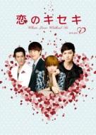 恋のキセキ DVD-BOX I