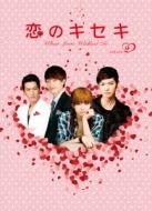 恋のキセキ DVD-BOX II
