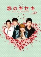 恋のキセキ DVD-BOX III