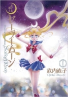 美少女戦士セーラームーン 完全版 1 KCピース