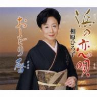 浜の恋唄/おしどり暦