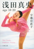浅田真央 age18‐20 文春文庫