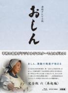 Renzoku Tv Shousetsu Oshin Kanzen Ban 6 Saiki Hen