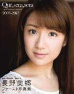 長野美郷 1st写真集「ケ・セラ・セラ2009→2013」