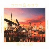 ココロ空モヨウ (+DVD)【初回限定盤】