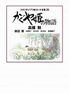 かぐや姫の物語 スタジオジブリ絵コンテ全集