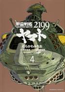 宇宙戦艦ヤマト2199 4 カドカワコミックスAエース