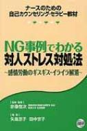 NG事例でわかる対人ストレス対処法 感情労働のギスギス・イライラ解消