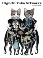 Higuchi Yuko Artworks ヒグチユウコ作品集