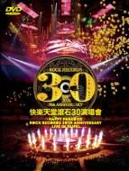 快樂天堂 滾石30 Live In Taipei