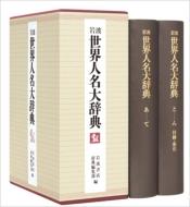 岩波 世界人名大辞典