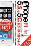 Iphone5s & 5c使いこなし技バイブル