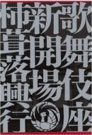 歌舞伎座新開場 柿葺落大歌舞伎 四月五月六月全演目集 DVDブック