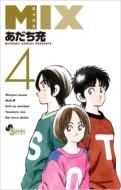 MIX 4 ゲッサン少年サンデーコミックス
