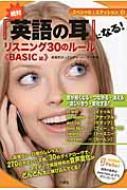 スペシャル・エディション BASIC編 3 絶対『英語の耳』になる!リスニング30のルール