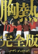 "SUPER SUMMER LIVE 2013 ""灼熱のマンピー!! G★スポット解禁!!"" 胸熱完全版 (Blu-ray)"