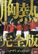 "SUPER SUMMER LIVE 2013 ""灼熱のマンピー!! G★スポット解禁!!"" 胸熱完全版 (DVD)"