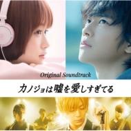 映画「カノジョは嘘を愛しすぎてる」〜オリジナルサウンドトラック〜