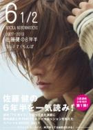 6 1/2 〜2007−2013 佐藤健の6年半〜 Vol.1 さくらんぼ