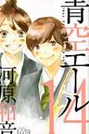 青空エール 14 マーガレットコミックス