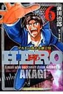 HERO 6 近代麻雀コミックス
