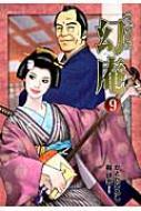 そば屋 幻庵 9 Spコミックス
