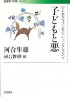 子どもと悪 「子どもとファンタジー」コレクション 4 岩波現代文庫