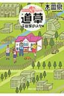ON THE WAY COMEDY 道草 平田家の人々篇 河出文庫