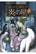 龍のすむ家 第3章|上 炎の星 竹書房文庫
