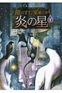 龍のすむ家 第3章|下 炎の星 竹書房文庫