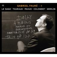 フォーレ:ドリー〜ピアノを伴う室内楽曲 Vol.4 エリック・ル・サージュ、アレクサンドル・タロー、エマニュエル・パユ