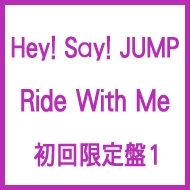 Ride With Me (+DVD)【初回限定盤1】