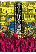 井上洋介図鑑 漫画、タブロー、絵本…奇想天外な表現世界 らんぷの本