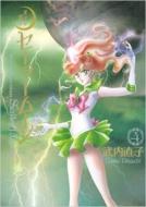 美少女戦士セーラームーン 完全版 4 KCピース