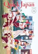 クイック・ジャパン Vol.111