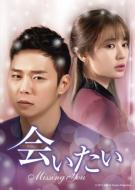 会いたい Blu-ray SET2