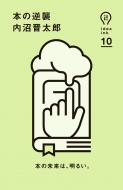 ideaink 〈アイデアインク〉10 本の逆襲