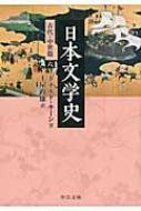 日本文学史 古代・中世篇 6 中公文庫